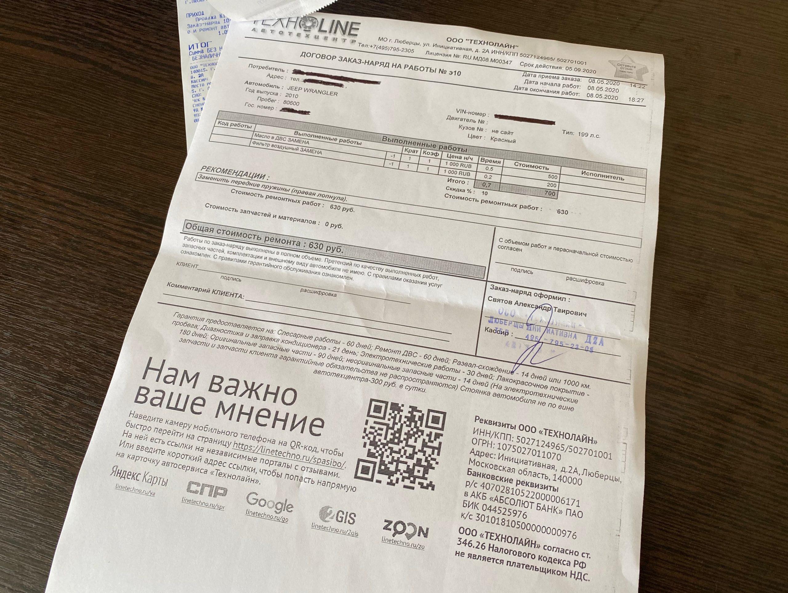 Заказ-наряд Технолайн Люберцы